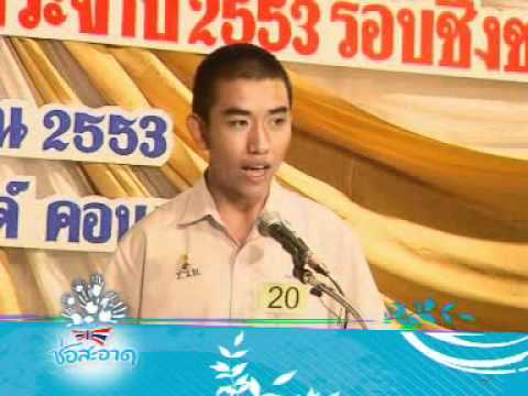สุนทรพจน์ ชนะเลิศ ปปช 2553