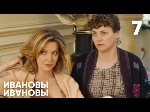 Ивановы - Ивановы | Сезон 1 | Серия 7