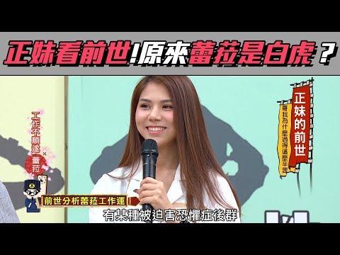 台綜-國光幫幫忙-20190411 正妹的前世秘密!蕾菈原來是白虎?!