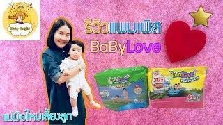รีวิว แพมเพิส EP.2 Baby Love แบบ Pants