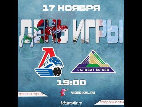 Матч КХЛ: Локомотив – Салават Юлаев