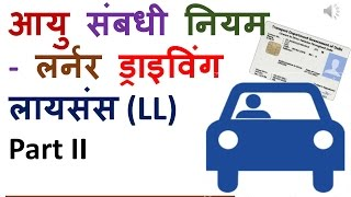 How to Apply Online Driving License | Age Rule For Learner Driving License in India - Part 2