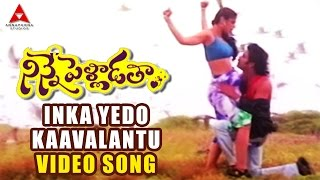 Inka Yedo Kaavalantu Romantic Video Song || Ninne Pelladatha Movie || Nagarjuna,Tabu