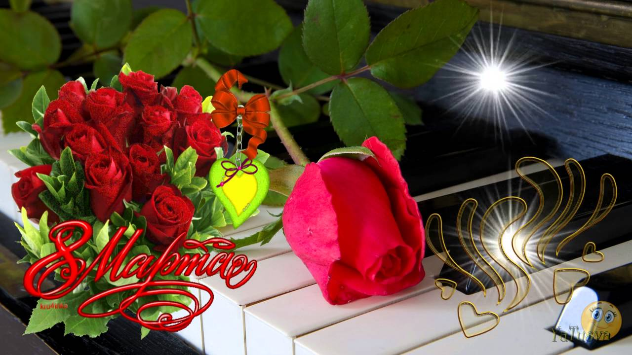 Поздравление музыкальное девушке женщине