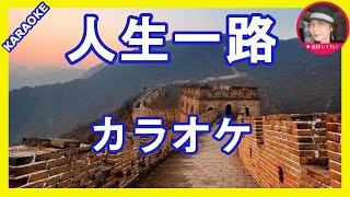 人生一路 美空ひばり カラオケ with Romaji Karaoke