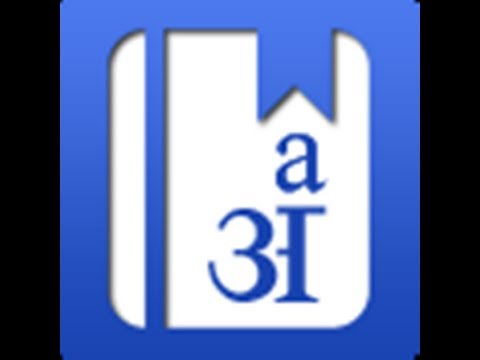 Download android hindi hinkhoj dictionary for your smart mobile phone 2013 HD