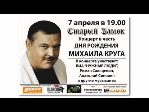 Концерт в честь дня рождения Михаила Круга