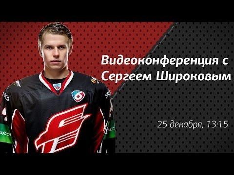 Видеоконференция с Сергеем Широковым