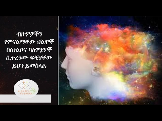 Dreams and Their Interpretation in Psychology, EthiopikaLink