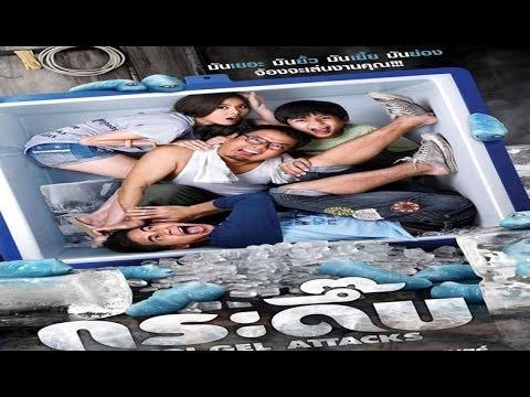 กระดึ๊บ Cool Gel Attacks 2010