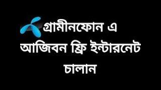এবার জিপি সিম দিয়ে unlimited ইন্টারনেট ব্যবহার করুন একদম ফ্রি। ( gp free net 2017)