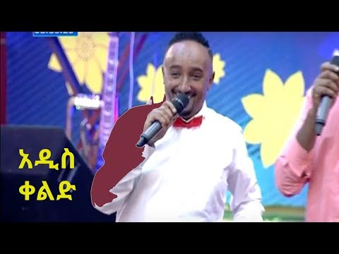Filfilu New Ethiopian Comedy 2017