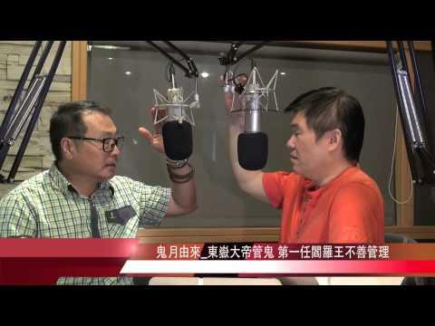 電廣-非耀不可(痩耀耀)-20150811 民俗大解密 林正義老師 鬼月禁忌