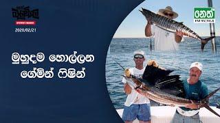 Neth Fm Balumgala 2020-02-21