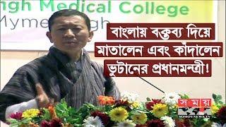 বাংলায় বক্তব্য দিয়ে মাতালেন এবং কাঁদালেন ভুটানের প্রধানমন্ত্রী! | Lotay Tshering | Somoy TV