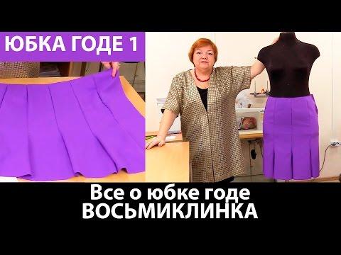 Юбка годе Восьмиклинка Моделируем юбку годе