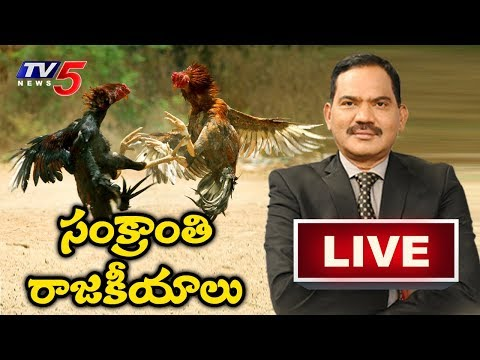 సంక్రాంతి రాజకీయాలు..! | Top Story With Sambasiva Rao | TV5 News