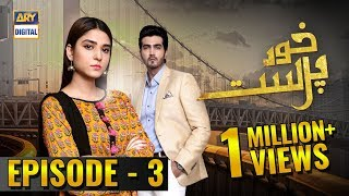 KhudParast Episode 3 - 20th October 2018 - ARY Digital Drama