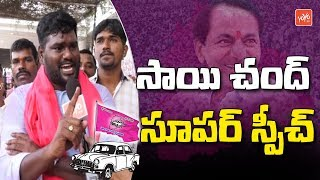 Sai Chand Super Speech After TRS Victory   Telangana Bhavan   CM KCR   KTR   Harish Rao   YOYO TV
