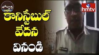 కానిస్టేబుల్ వేదన వినండి | Conistable Complaints On CI Eshwar | Jordar News | Telugu News | hmtv