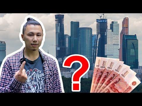 Сколько нужно денег для переезда в Москву? (Минимум)