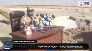 مصر العربية   رئيس الهيئة الهندسية: تم حفر 184 مليون متر من القناة الجديدة