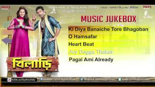 Khiladi |  Audio Jukebox | Ankush | Nusrat Jahan | Bengali Song Collection | Eskay Movies