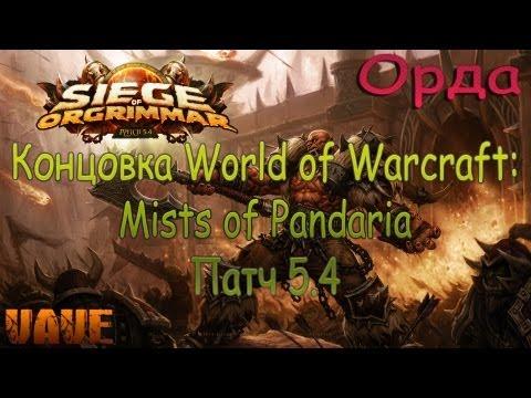 Концовка World of Warcraft: Mists of Pandaria, патч 5.4 Full HD (Орда, Осада Оргриммара)