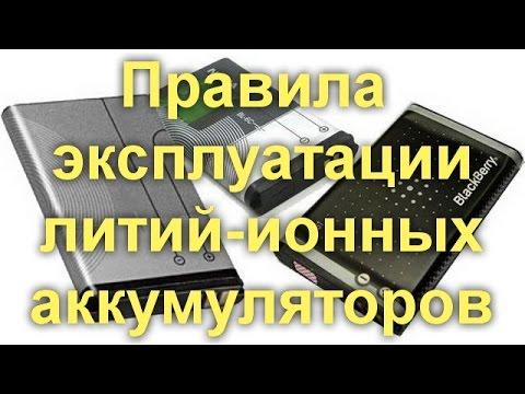 Правила эксплуатации литий ионных аккумуляторов