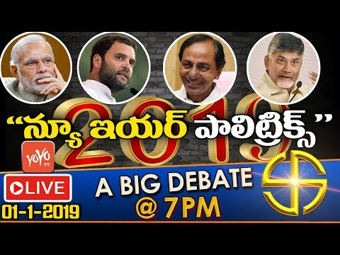 New Year Politics 2019 LIVE | Strategies for Election 2019 | KCR, Chandrababu | 7PM DEBATE | YOYOTV