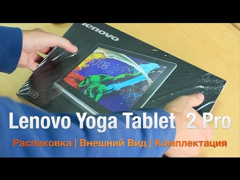 Lenovo Yoga Tablet 2 Pro Распаковка Чудо Планшета