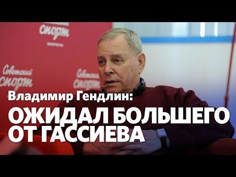 Владимир Гендлин: Гассиеву нужно менять тренерский штаб