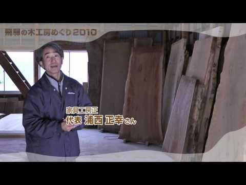 飛騨市 「飛騨の木工房めぐり2010」 ~家具工房 正~