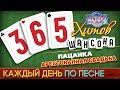 ПАЦАНКА АРЕСТОВАННАЯ СВАДЬБА 365 ХИТОВ ШАНСОНА КАЖДЫЙ ДЕНЬ ПО ПЕСНЕ 75 mp3
