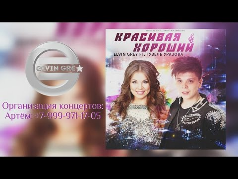 Elvin Grey ft. Guzel Urazova - Красивая & Хороший (Tat.) ®