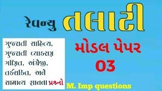 રેવન્યુ તલાટી મોડલ પેપર 3 revenue talati modal paper 3  m. Imp questions for talati