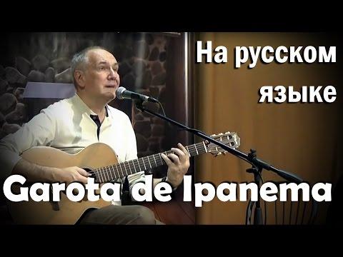 Антониу Карлус Жобин - Табулатуры и джазовые стандарты
