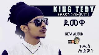 King Teddy - Demke(ደመቀ) - New Ethiopian Music 2017(Official Audio)