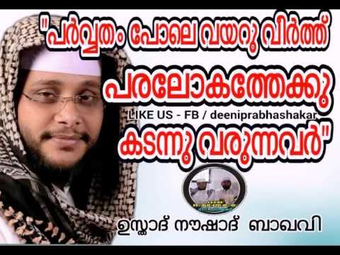 Nowshad Baqavi Latest Islamic Speech video