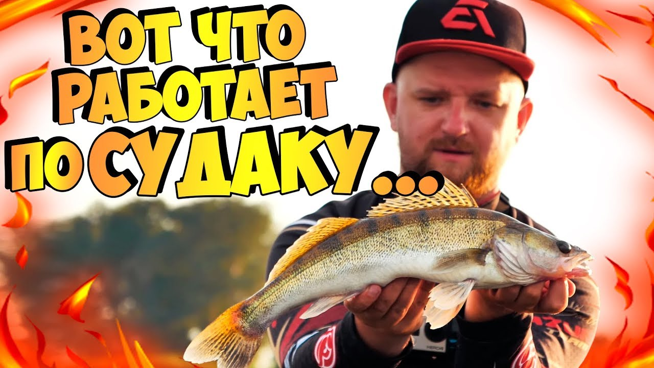 Ловля СУДАКА на озере на ДЖИГ! Особенности ловли, приманки, проводки!
