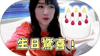什麼都不知道的媽媽被我騙了!在馬來西亞的生日驚喜|Mira