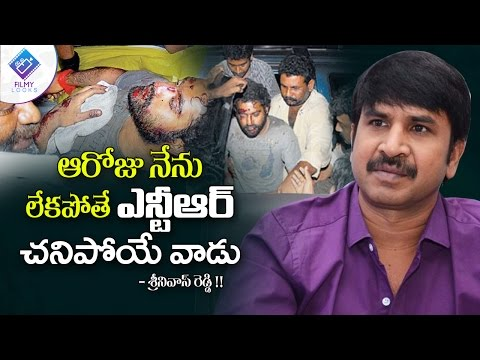 Srinivas Reddy Shocking Facts About Jr NTR Accident | Janatha Garage full movie