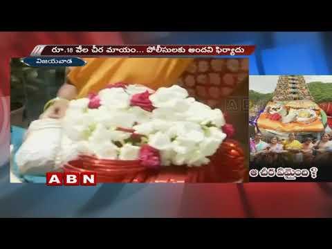 Gifted silk Saree goes missing in Vijayawada durga temple   ABN Telugu