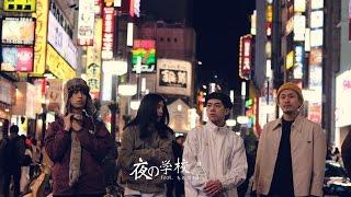 夜の学校 Feat. もののあわい
