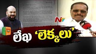 TDP MP Konakalla Narayana Rao  Face To Face Over BJP President Amit Shah  Letter