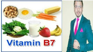 what is vitamin B 7