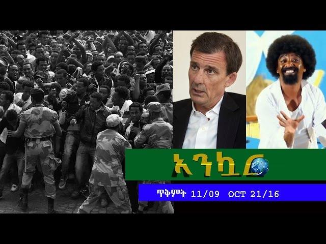 Ankuar  - Ethiopian Daily News Digest | October 20, 2016
