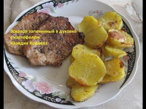 Как приготовить эскалоп из свинины в духовке рецепт