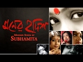 download lagu Modern Songs By Subhamita - Moner Hodish - Superhit Bengali Songs - Bangla Audio jukebox gratis
