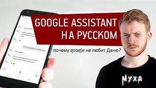 Google Assistant на РУССКОМ